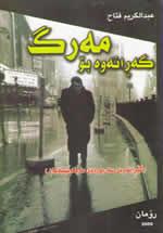Abdulkarim Fatah